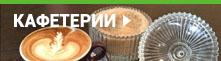 Кафетерии
